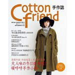 Cotton friend 手作誌31
