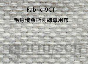 Sew Mate Fabric-9CT  毛線俄羅斯刺繡專用布料,純棉厚實質地佳,適合毛線使用
