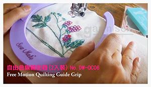 Sew Mate DW-QC06 產品應用影片