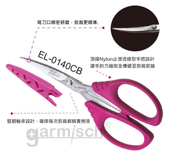 X'sor EL-0140CB 典雅繡花剪, 三大特色
